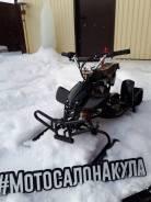 Motax ATV H4, 2020