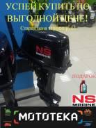 Лодочный мотор NS marine (Nissan Marine) NM 18 E2