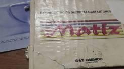 Книга по эксплуатации автомобиля Matiz