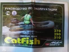 Продам лодку catfish 290