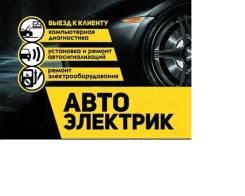 Диагностика Автоэлектрики и Ремонт