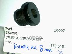 Пробка Кпп D=16 Мм. [Задняя] 6732263 (Ford) FORD арт. 6732263
