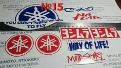 Мото наклейки stickers Распродажа Наборами клеить можно на что угодно