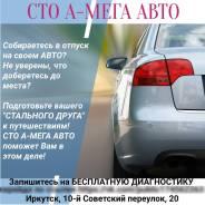 Диагностика/Ремонт подвески, ДВС, Стартер, Генератор, Комп. диагностика