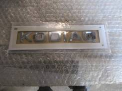 Эмблема на крышку багажника Skoda Kodiaq 2017> (Kodiaq 565853687A2ZZ)