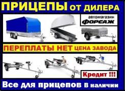 Прицепы для Лодок, квадроциклов, снегоходов, грузов от дилера.
