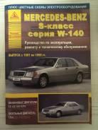 Руководство по эксплуатации Mercedes Benz S-class W140