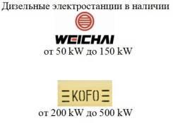 Дизельная электростанция 100 kW