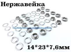 Люверсы из нержавейки / М14 / 14*23*7,6 мм / Комплект 60 штук
