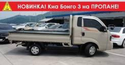 Kia Bongo. KIA Bongo 3 бортовой на ГАЗУ!, 2 400куб. см., 1 500кг., 4x2