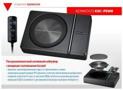 Сабвуфер ! Активный Kenwood KSC-PSW8 Новый. Оригинал/ компакт