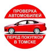 Проверка автомобилей перед покупкой в Томске. Диагностика. Толщиномер.