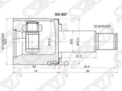 Шрус Внутренний Rh Suzuki Grand Vitara/Grand Escudo Xl-7 Ja627 01-06 Sat арт. SK-607, правый