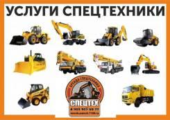 Услуги спецтехники по Югу Кузбасса
