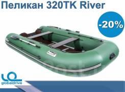 Надувная лодка ПВХ Пеликан 320TK River