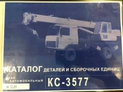 Продам запчасти на КС 3577 Ивановец на ш. МАЗ 5337