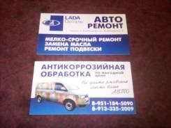 Антикоррозийная обработка вашего автомобиля