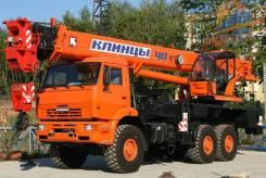 Клинцы КС-65719-5К, 2019
