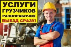Грузчики от 300р/ч