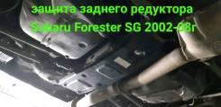 Защита заднего редуктора Subaru Forester SG, сталь 2мм.