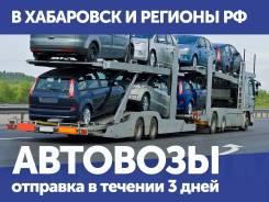 Автовозы. Отправка автомобилей. В Хабаровск и Регионы РФ. Спутник ВЛ
