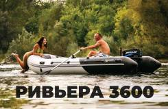 Мастер лодок Ривьера 3600 НДНД. 2019 год, длина 3,60м.