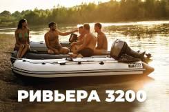 Надувная лодка ПВХ Ривьера 3200 НДНД с гидролыжей