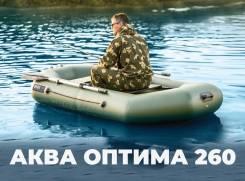 Мастер лодок Аква-Оптима 260 НД. 2019 год, длина 2,60м.