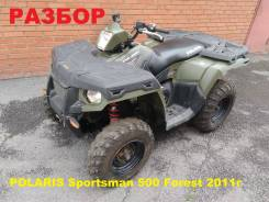 Квадроцикл Polaris Sportsman 500 Forest 2011г в разбор