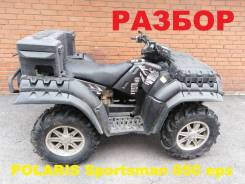 Polaris Sportsman 850XP EPS в разбор