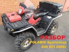 В разборе Polaris Sportsman 800 2006г.