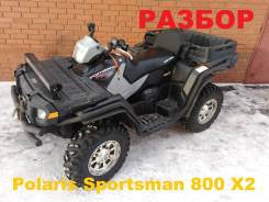 Polaris Sportsman X2 в разбор