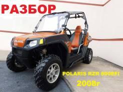 Багги Polaris RZR 800 EFI в разбор