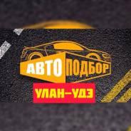 Авто-подбор в Улан-Удэ