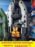 Лодка ПВХ Ривьера 3200СК Комплект накладок + Жилет В Подарок