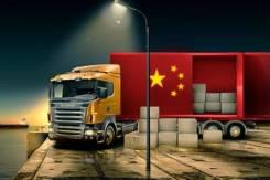 Доставка товара из Китая (от 50 руб/кг)