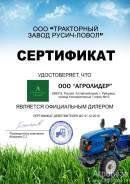 Русич Т-15 ВОМ с трёхточечной навеской, 2019