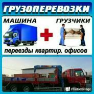 Грузоперевозки. Кран-манипулятор. Грузчики. Фургоны. Переезды.
