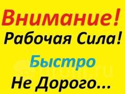 Грузчики Партизанск