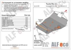Защита картера и КПП Toyota Rav-4