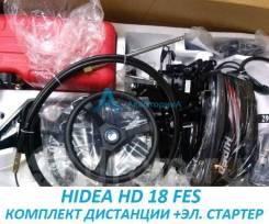 Лодочный мотор Hidea HD18 FES Компл. дистанции + Эл. стартер, доставка