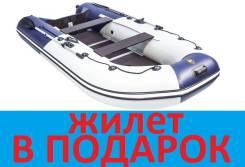 ЛодкаПВХ Ривьера 3400 СК Компакт под мотор, Жилет В Подарок