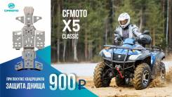 Cfmoto X5 Classic, 2018