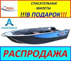 Алюминиевая Лодка Рейд 300 по Акции! Распродажа + подарок!