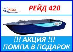 Алюминиевая лодка РЕЙД 420 Помпа В Подарок!