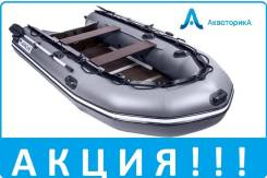 Лодка ПВХ Апачи 3300 СК+подарок, Доставка по регионам