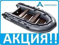 Лодка ПВХ Апаче 3500 СК +Подарок, доставка в любой регион
