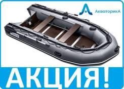 Лодка ПВХ Апаче 3700 СК +Подарок, доставка в любой регион