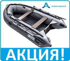 Лодка ПВХ Апачи 3300 НДНД +подарок, доставка по регионам