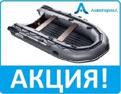 Лодка ПВХ Апаче 3500 НДНД +подарок, доставка в любой регион